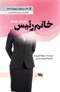 خانم رئیس