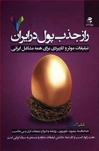 راز جذب پول در ایران (7)(بهارسبز)