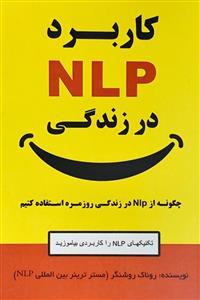 کاربرد nlp در زندگی (چگونه از ان ال پی در زندگی روزمره استفاده کنیم؟)