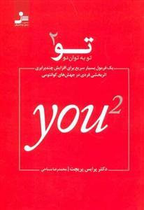 *تو به توان (2)