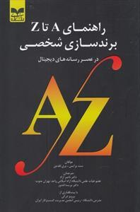 راهنمای A تا Z برندسازی شخصی
