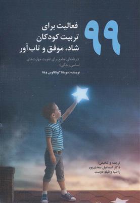 99 فعالیت برای تربیت کودکان شاد،موفق و تاب آور