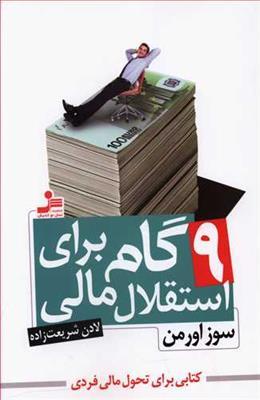 9گام برای استقلال مالی
