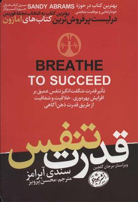 قدرت تنفس (کتاب های حوزه کسب و کار)