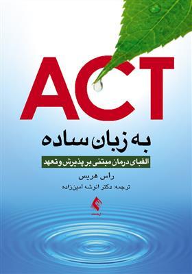 ACT به زبان ساده