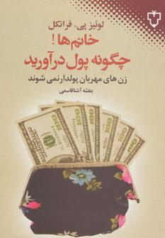 خانم ها چگونه پول درآورید
