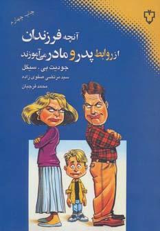 آنچه فرزندان از روابط پدر و مادر می آموزند