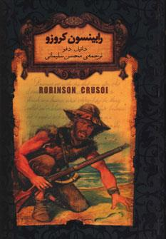 رمانهای جاویدان جهان 5 (رابینسون کروزو)،(لب طلایی)