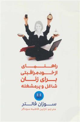 راهنمای از خود مراقبتی برای زنان شاغل و پرمشغله