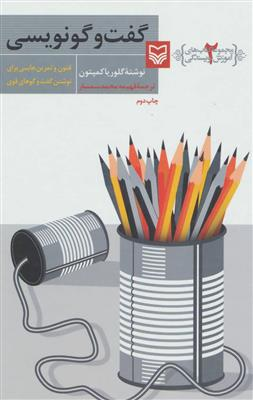 آموزش نویسندگی 2 (گفت و گو نویسی)