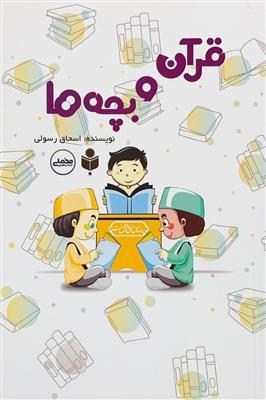 قرآن و بچه ها