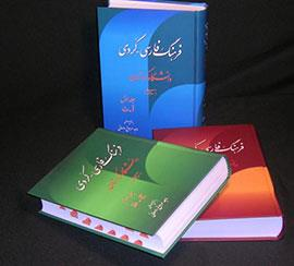 فرهنگ فارسی-کودی دانشگاه کردستان