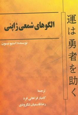 کتاب الگوهای شمعی ژاپنی