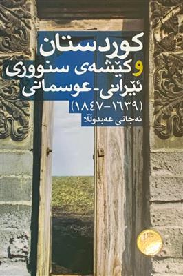 کوردستان و کیشه ی سنووری ئیرانی - عوسمان (1369-1847)