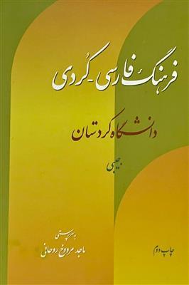 فرهنگ فارسی - کردی