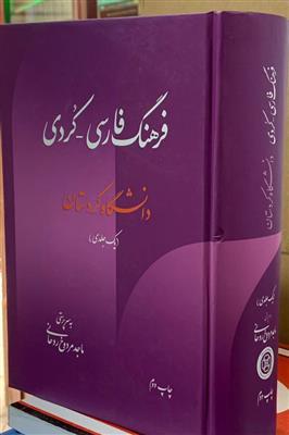 فرهنگ فارسی - کردی (تک جلدی)