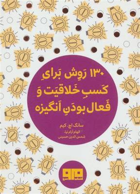 کتاب کوچک 130 روش کسب خلاقیت و فعال بودن انگیزه