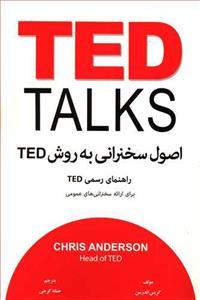 اصول سخنرانی به روش تد