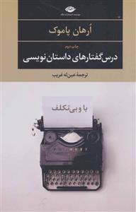 با و بی تکلف درس گفتارهای داستان نویسی