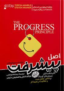 اصل پیشرفت