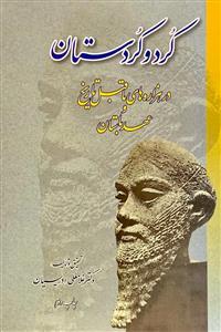 کرد و کردستان در هزاره های ماقبل تاریخ و عهد باستان